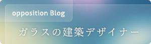 オポジッションブログ