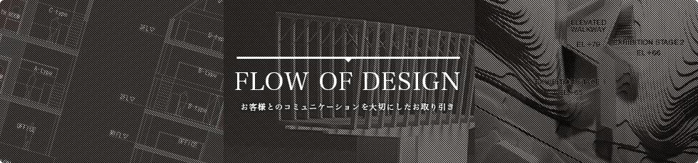 FLOW OF DESIGN 設計の流れ